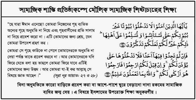 Sura Noor 27-28
