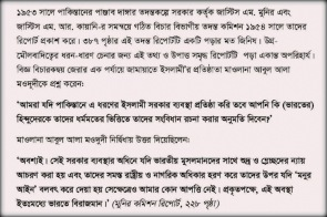 munir-commission-report-228-and-230-bangla-copy-01 - Copy