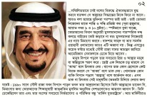 Saudi Wahhabi historical link 06 - Page 02 (2)
