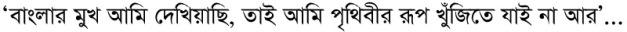 Bangladesh paited by God Himself - Copy