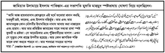 Jamiat Ulama Mufti Mahmood - Copy