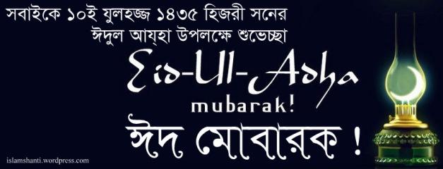 eid-ul-adha edited