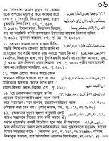 Hajjatul Wada Part-2 page-002 Copy (2)