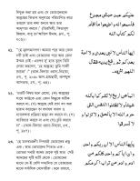 Hajjatul Wida 18-26 without table border-page-002