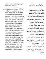 Hajjatul Wida 18-26 without table border-page-004 (1)