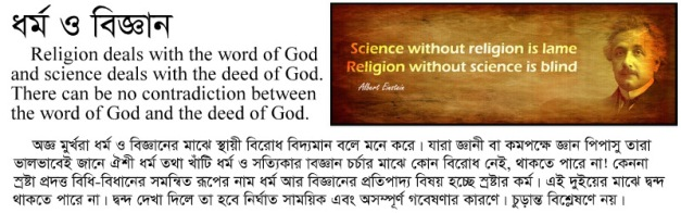 Religion and Science - edited (2)
