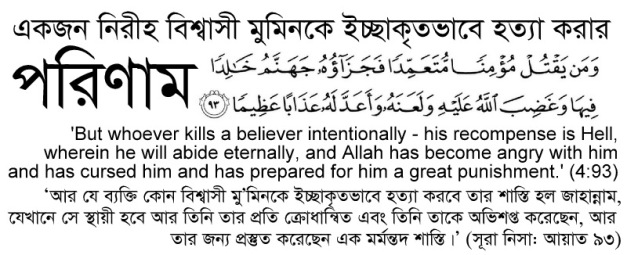 Sura Nisa 93-page-001 - Copy (2)