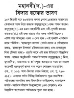 The Farewell Sermon in Bangla 01-page-001 - Copy
