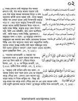 The Farewell Sermon in Bangla 01 Page 002 - Copy