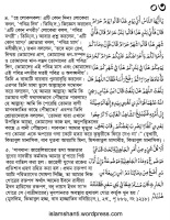 The Farewell Sermon in Bangla 01 Page 003 - Copy