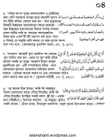 The Farewell Sermon in Bangla 01 Page 004 - Copy