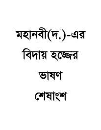 27-38 Hajjatul wada Improved-page-003 (1)