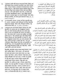 27-38 Hajjatul wada Improved-page-005