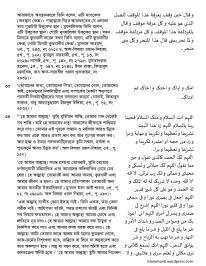 27-38 Hajjatul wada Improved-page-006