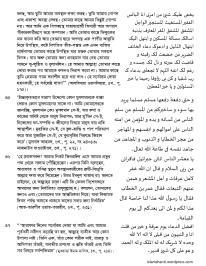 27-38 Hajjatul wada Improved-page-007