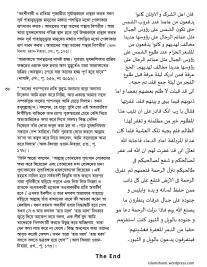 27-38 Hajjatul wada Improved-page-008