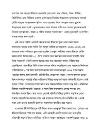 Rabita Alam Al-Islami-page-003