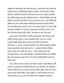 Rabita Alam Al-Islami-page-004