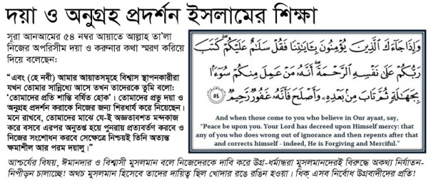 Sura Anaam Verse 54 edited (2)