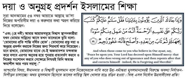 Sura Anaam Verse 54 edited (2)
