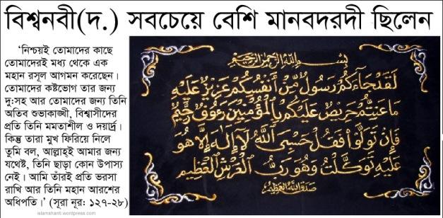 Tauba ending verses - edited - Copy (2)