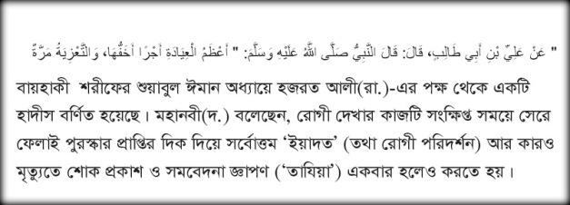 Consolation Hadith-page-001 - Copy (2)
