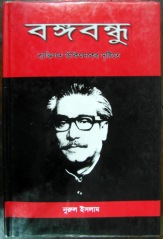 Cover Page of Bangabandhu in the sight of his personal physician