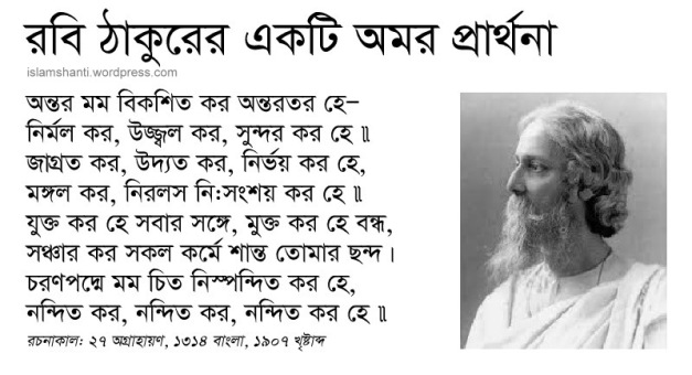 Eternal prayer of Rabindranath Thakur -Edited (2)