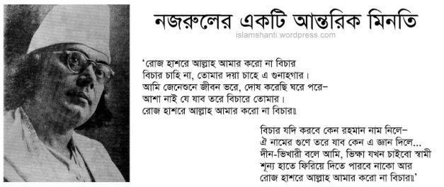 Nazrul's prayer - Edited (2)