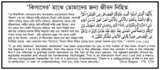 Sura Baqara Verse 178, 179 Qisas - Copy-001