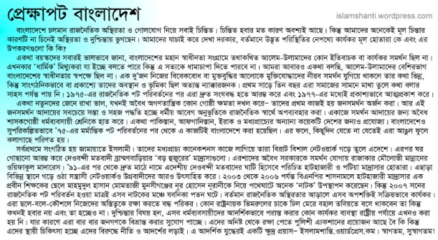 Analysing the present situation in BD - Copy (2)