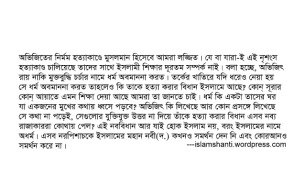Avijit Murder (2)