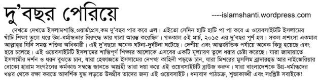 Islamshanti.wordpress.com - Copy (2)