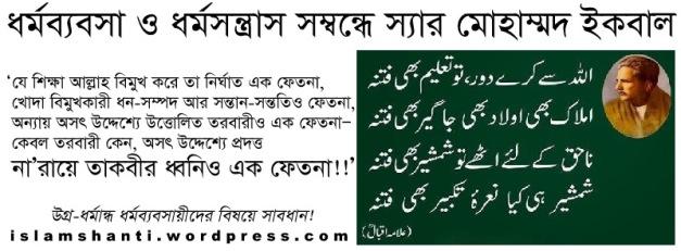 Allama Sir Muhammad Iqbal - edited (2)