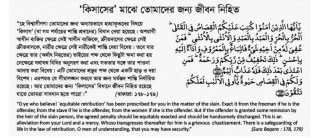 Death Penalty in Islam Copy (2)