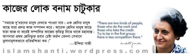 Indira Gandhi's Beautiful Quotation