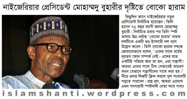 Nigerian President Muhammadu Buhari edited (2)