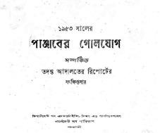 Page 01 Punjab Disturbances Bangla cover - edited - Copy (2)