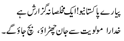 piary pakistani!!!