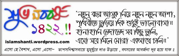 Shubho Nababarsha 1422 final