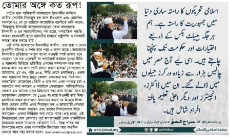 JI's hypocrisy and Democracy - edited (2)