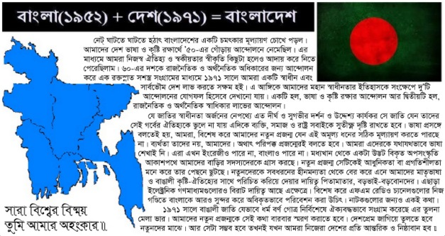 Bangladesh analysis - edited 02 (2)