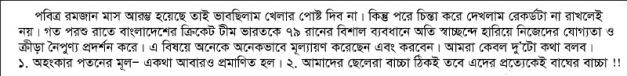 Bangladesh beats India - Copy (2)