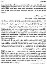 Bukhari Sharif kitabus salat 1
