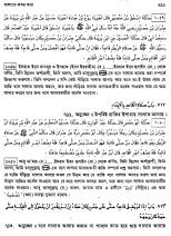 Bukhari Sharif kitabus salat 2