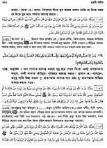 Bukhari Sharif kitabus salat 3