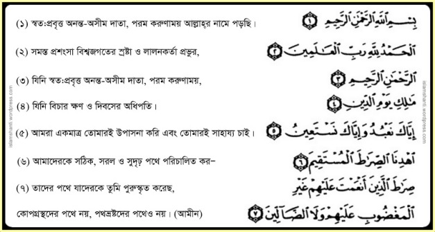 Sura fateha with bangla translation islam ebong shanti share this stopboris Gallery