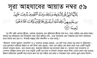 Hijaab 33_59 edited Bangla final
