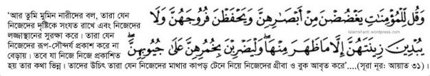 Hijaab Background - Edited Sura Nur Verse 31 (2)