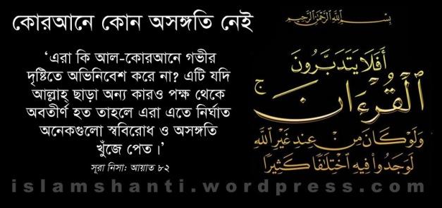 No cntradiction in Quran - edited - Copy (2)